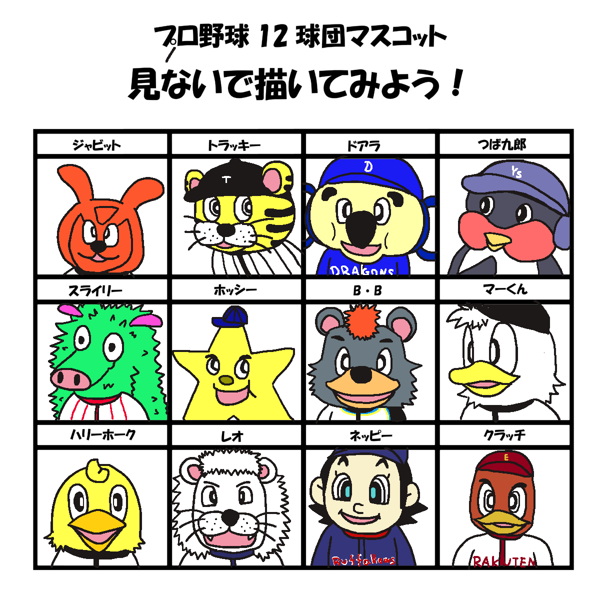 12球団マスコット 見ないで描いてみよう!: chigyo_e